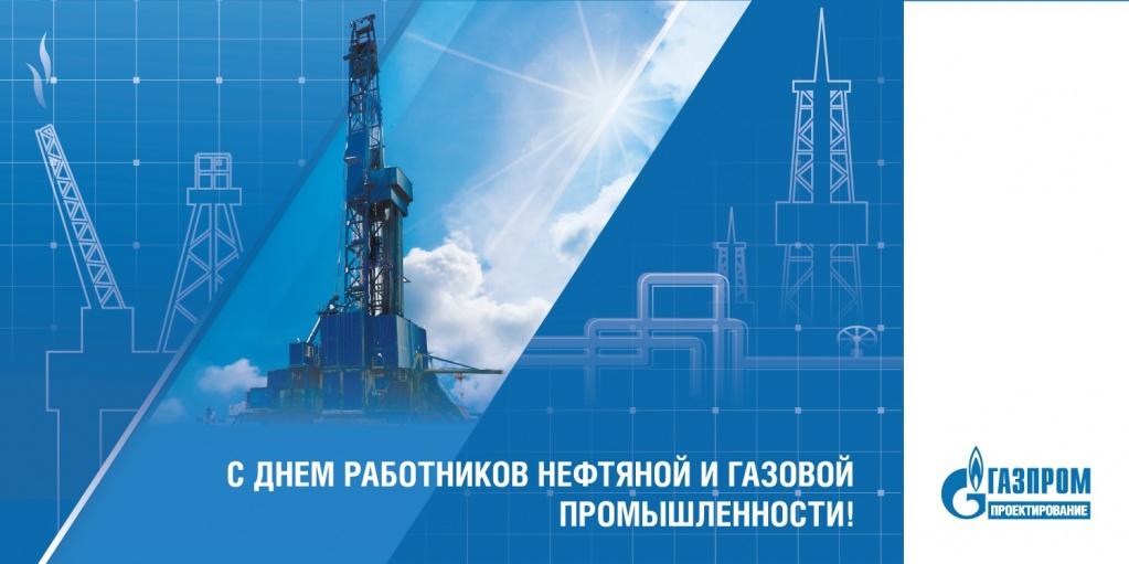 Открытка на день нефтегазовой промышленности
