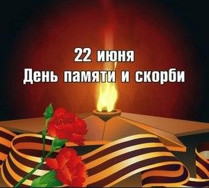 Картинки по запросу 22 июня день памяти и скорби